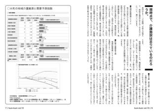 kum-kum_vol10_sample1.jpg