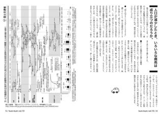 kum-kum_vol10_sample2.jpg