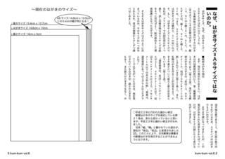 kum-kum_vol6_sample1.jpg