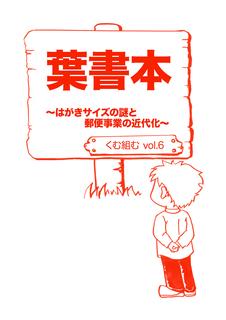 kumkumhyosi_vol6.jpg