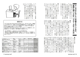 vol7_3.jpg